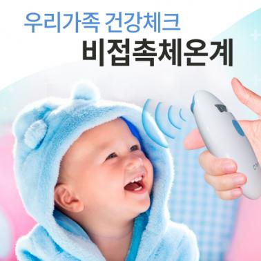 [지팔자][체온계][의료기기]안전하고정확한국내생산★테줌비접촉적외선체온계★ 이미지
