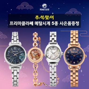 [지팔자] 프리마클라쎄 여성 메탈 손목시계 5종 택 1 이미지