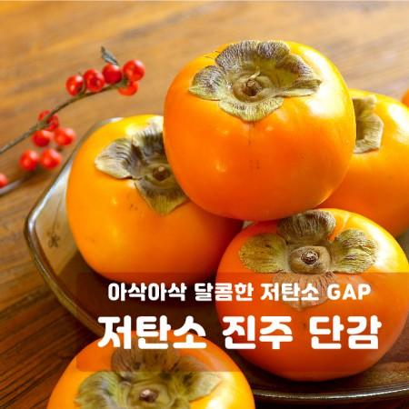 [과일친구]저탄소인증 아삭달콤 찐~단감!! 단내음 단감 2.5kg 이미지