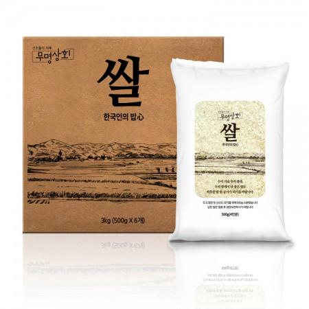 [무명상회] 골든퀸3호 3kg(500g X 6포) 구수한 맛과 향 보관편한 소포장 무료배송