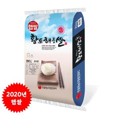 [당일도정]2020년 햅쌀 고창 황토해풍쌀 백미 10/20kg
