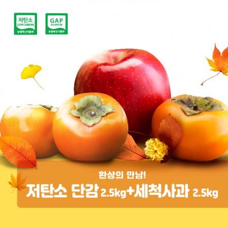 환상의 만남!!!과일친구 친환경(저탄소) 단감 + 세척사과 2.5+2.5kg(중과) 이미지