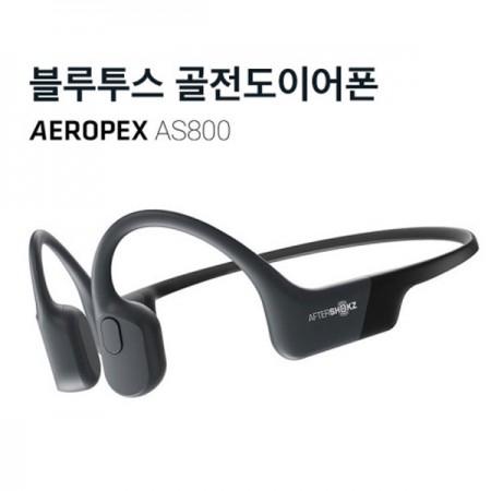 에프터샥 에어로펙스(AS800) 골전도 블루투스 이어폰