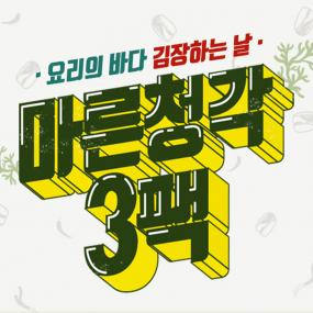 [김장원정대] 완도 마른 청각 200g 3팩 (요리의 바다) 이미지