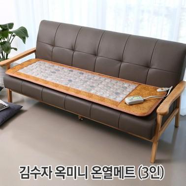 김수자 옥미니온열매트(소파사용가능) 3인 쇼파 이미지