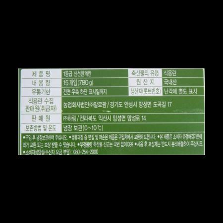 [하림] 무항생제 인증 1등급 목초란 15구 (3팩만 사도 무료배송, X팡보다 11% 싼 인터넷최저가) 이미지