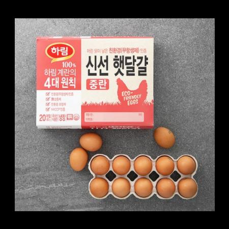 [하림] 무항생제 인증 햇달걀 중란 20구 (3팩만 사도 무료배송, 쿠X보다 11% 싼 인터넷최저가) 이미지