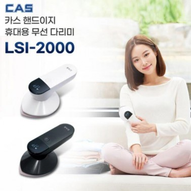 [CAS] 카스 핸드이지 휴대용 무선 다리미 LSI-2000 이미지