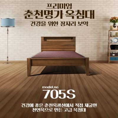 [S급 리퍼상품] 춘천명가옥 건강을 위한 잠자리 보약 - 춘천옥/황토/칠보석 침대 (S)