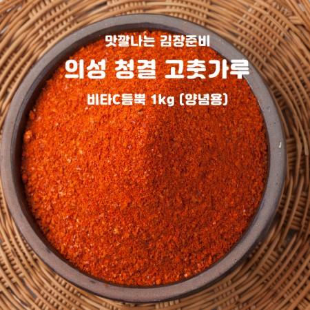 [청아띠] 고추,마늘의 고장 의성! 청결 고춧가루 비타C듬뿍 1kg(양념용)
