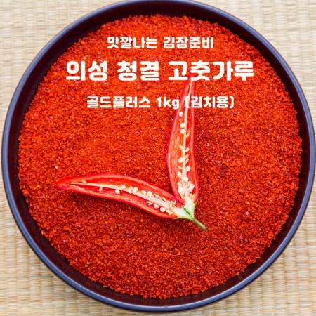 [청아띠]의성청결 고춧가루 골드플러스 1kg(김치용) 이미지