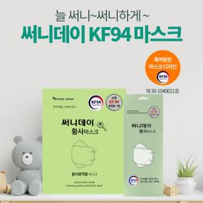 [KF94-의약외품][소형][국산][100매]써니데이 황사마스크 (50매*2박스) 이미지