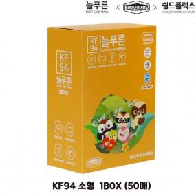[지팔자][KF94-의약외품][소형][국산][50매]  늘푸른 버디프렌즈 마스크 1BOX 어린이 유아 아동 이미지