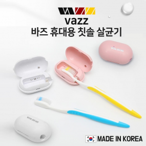[바즈] UV-C 무선 칫솔 살균기 ☆국내생산☆  (화이트, 핑크) 이미지