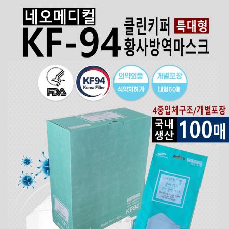 [KF94] [국내생산]★착용감 편한 특대형사이즈★  네오메디컬 클린키퍼 KF 94 마스크 100매 1매입 개별포장, 4중구조, FDA등록