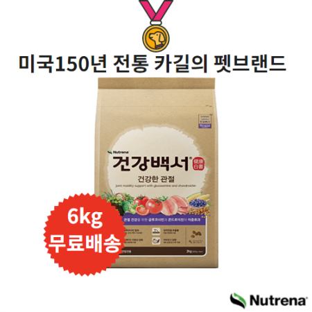 [뉴트리나] 건강백서 건강한 관절 (6kg) 관절건강이 염려되는 반려견 (무료배송)