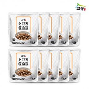 [교동식품] 소고기장조림 130gx10팩(실온) 이미지