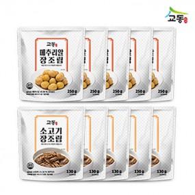 [교동식품] 소고기장조림 130gx5팩 + 메추리알장조림 250gx5팩(실온) 이미지