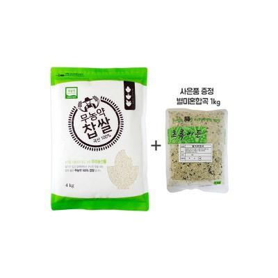 [광복] 무농약 찹쌀 4kg + 별미혼합곡 1kg(증정)