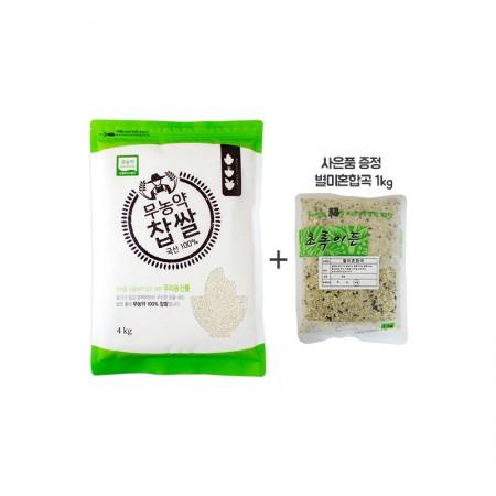 [광복] 무농약 찹쌀 4kg + 별미혼합곡 1kg(증정) 이미지
