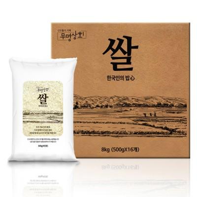 [무명상회] 골든퀸3호 8kg(500g X 16포) 구수한 맛과 향 보관편한 소포장 무료배송
