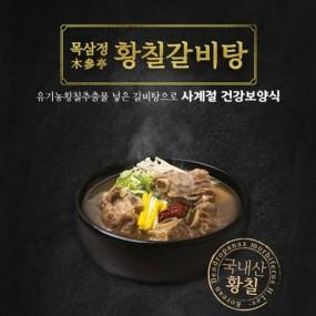 [TV홈쇼핑방송] 강진 유명맛집 목삼정 황칠갈비탕 (10팩 구성) 이미지