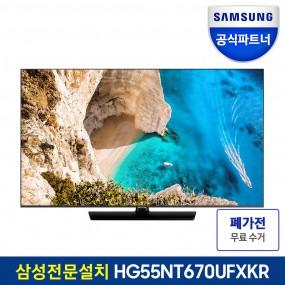 삼성전자 UHD 4K 55인치 비즈니스 TV 무료배송설치 HG55NT670UFXKR(스탠드형) 이미지