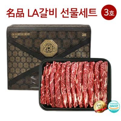 [설이왔소] 名品 LA갈비 초이스 선물세트 3호 (4kg)