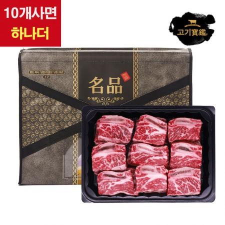 [설이왔소](2월8일오후2시마감)고기보감_초이스등급 찜갈비 선물 세트 1.5kg (10개사면 1세트 더!) 이미지