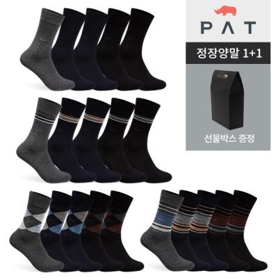 [설이왔소][1+1/선물박스증정] PAT 남성 정장 신사 장목양말 10족세트 10종택1