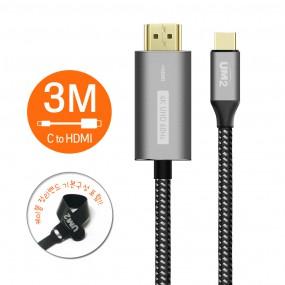 [유엠투] 스마트폰-TV미러링 넷플릭스 C타입 MHL 케이블 4K 60Hz CHDMI 3M 롱케이블 이미지