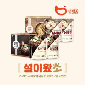 [설이왔소] 생채움 삼계탕2 + 갈비탕2 선물세트 이미지
