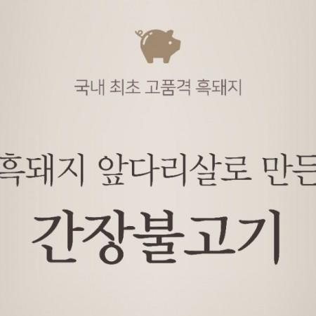 [토담흑돈]흑돼지 간장불고기 * 2팩 이미지