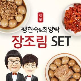 팽현숙의 맛있는 장조림세트(돼지장조림 2팩+소고기장조림2팩+매콤장아찌 1팩증정) 이미지