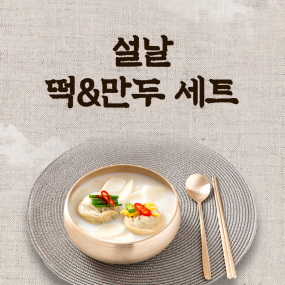 [설이왔소] 고기/김치 손만두 1.4kg 2팩 + 해살담은 떡국떡 1kg 1팩 세트 + 황금보자기를 함께 드립니다 이미지