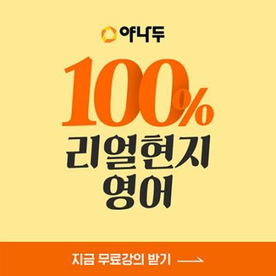 [야나두] 진짜영어 패키지 1년