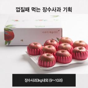 [설이왔소][장수사과]  껍질때 먹는 장수사과 기획 이미지