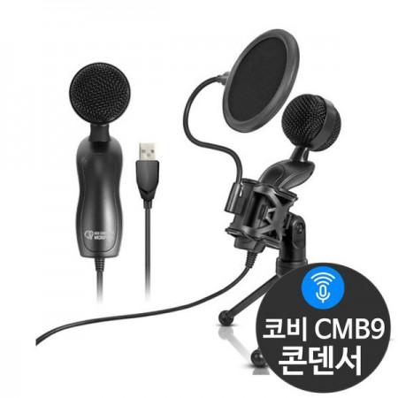 [개인방송장비] [코비] USB 콘덴서 스탠드  마이크 CMB9 /원격수업,인터넷 개인방송 (USB 단일지향성 콘덴서)