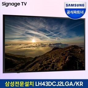 삼성전문설치 43인치 스마트 사이니지TV LH43DCJ2LGA/KR 이미지