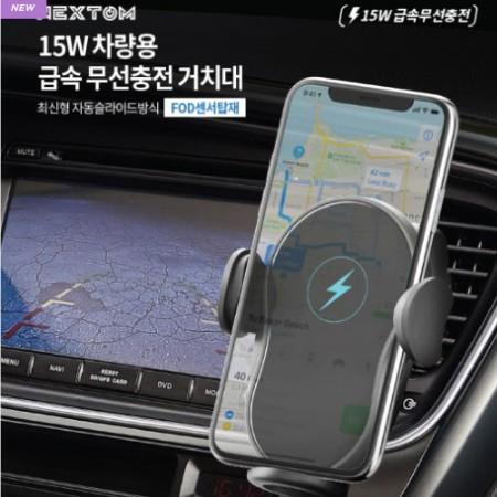 [넥스톰 NXT-150]15W 초고속 차량용 오토센서 핸드폰 무선충전 거치대