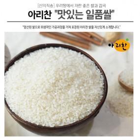 아리찬 맛있는 우리쌀,  일품쌀 1kg, 2kg, 4kg [키노팜] 이미지