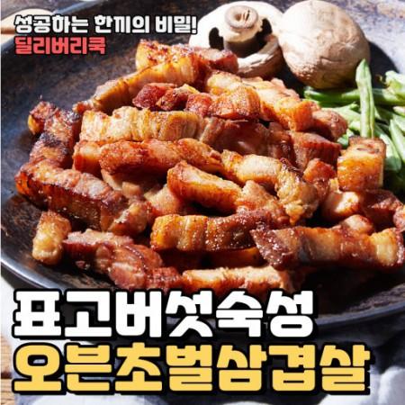 [딜리버리쿡] 표고버섯 숙성 초벌 삼겹살420g+쏘핫쏘스40g 구성
