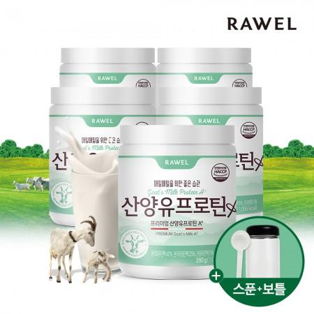 [아자픽] NEW 로엘 산양유프로틴 280g x 5통 (전용스푼+보틀 추가) 동물성+식물성 마시는 단백질!