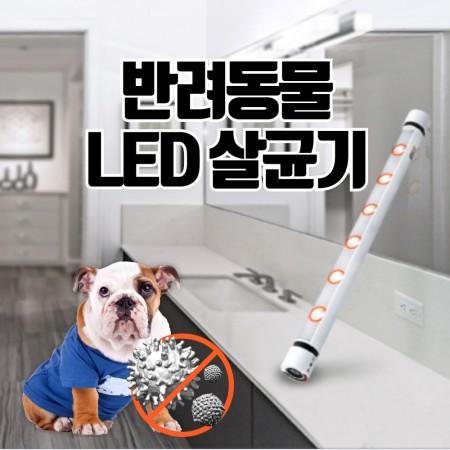 집안해 V2 반려동물 용품 LED 살균기 이미지
