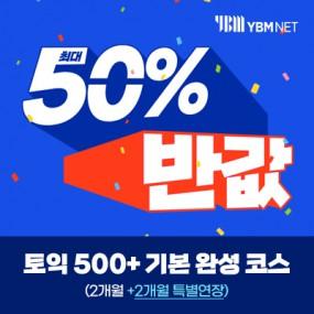 [YBM 일타강사] 토익 500+ 기본 완성 코스 (2개월+2개월 특별연장) 이미지
