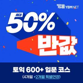 [YBM 일타강사] 토익 600+ 입문 코스 (4개월+2개월 특별연장) 이미지