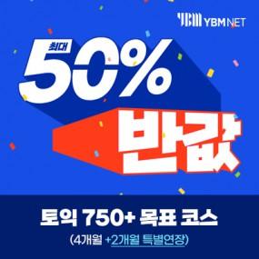 [YBM 일타강사] 토익 750+ 목표 코스 (4개월+2개월 특별연장) 이미지