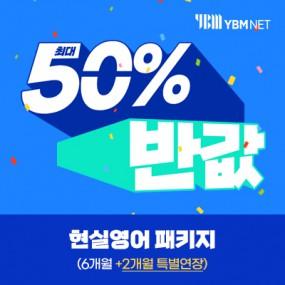 YBM 현실영어 패키지 (6개월+2개월 특별연장) 이미지