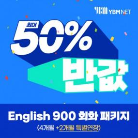 YBM English 900 회화 패키지 [초/중/고급] (4개월+2개월 특별연장) 이미지