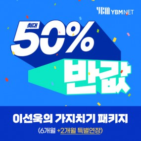 YBM 이선욱의 가지치기 패키지(독해+스피킹+영문법) (6개월+2개월 특별연장) 이미지